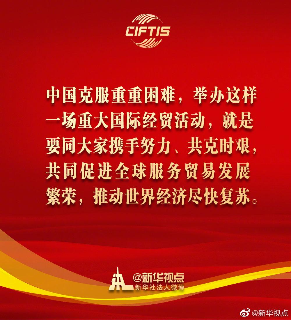 習近平在2020年中國國際服貿會全球服務貿易峰會上致辭金句