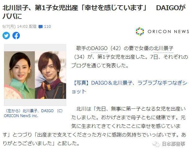 官宣怀孕不到五个月 北川景子DAIGO迎来女儿诞生
