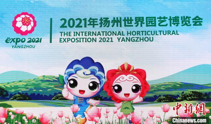 """2021年扬州世界园艺博览会会徽为""""绿杨梦双花"""",吉祥物为""""康康?乐乐""""。 崔佳明 摄"""