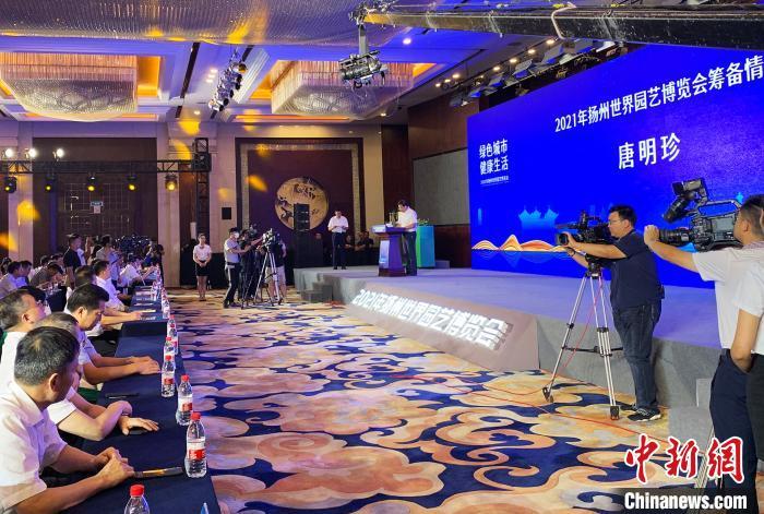 9月7日,2021年扬州世界园艺博览会会徽、吉祥物发布仪式在扬州举行。 崔佳明 摄