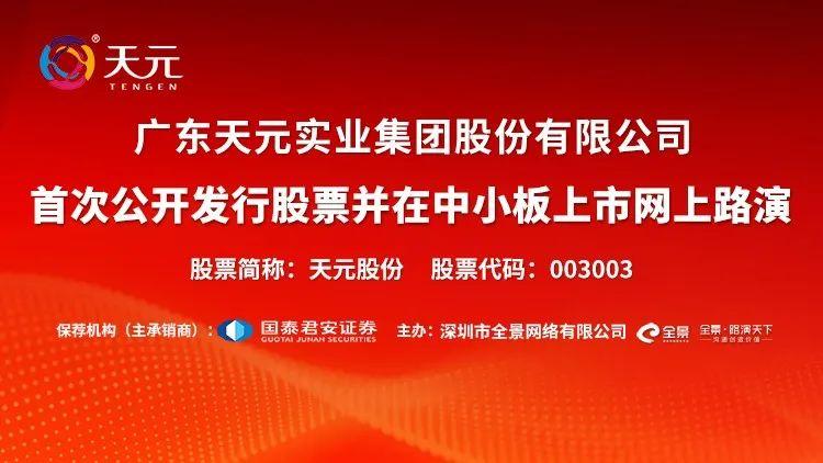 直播互动丨天元股份9月8日新股发行网上路演