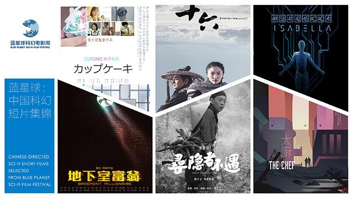 蓝星球科幻电影周获奖作品在威尼斯电影节展映