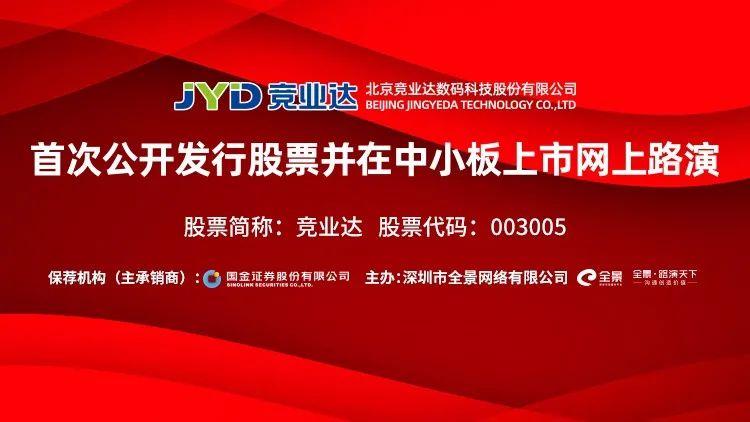 直播互动丨竞业达9月9日新股发行网上路演
