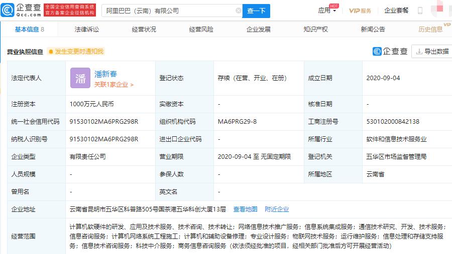 阿里巴巴在云南成立全资子公司 经营范围含物联网技术服务