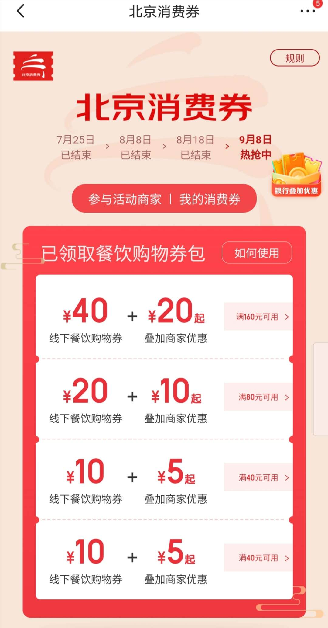 新一轮北京消费券发放 共有140万张
