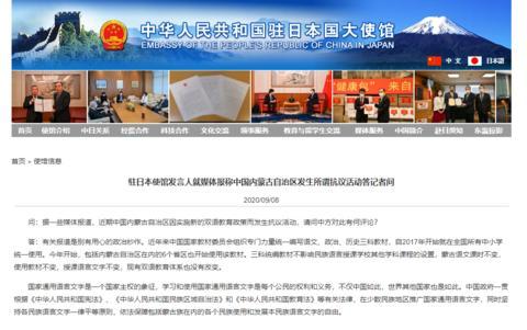 媒体报道内蒙古发生所谓抗议活动 我驻日使馆回应图片