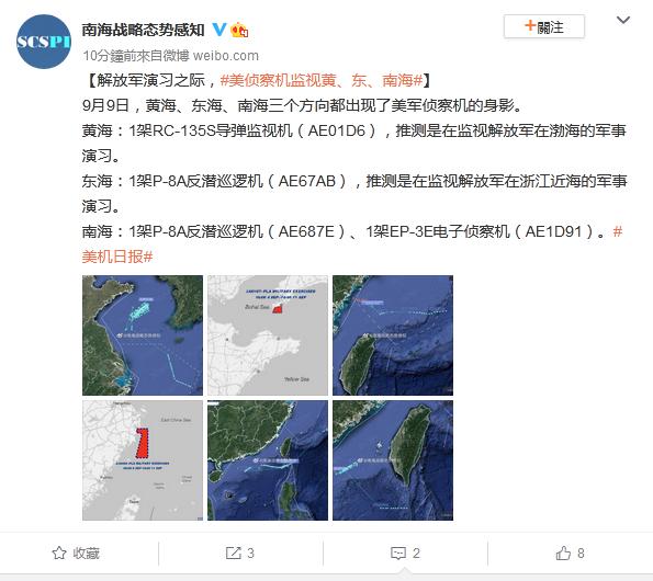 解放军演习之际,黄海、东海、南海均出现美军谍影!图片