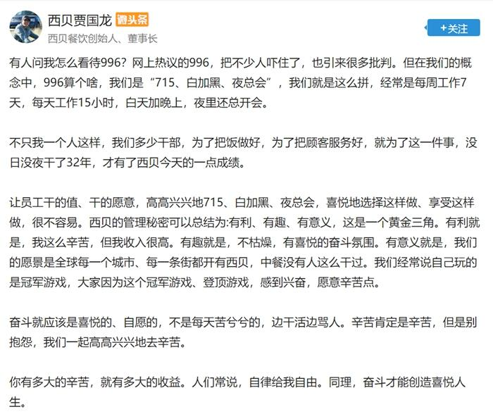 """西贝创始人贾国龙的""""715""""言论"""