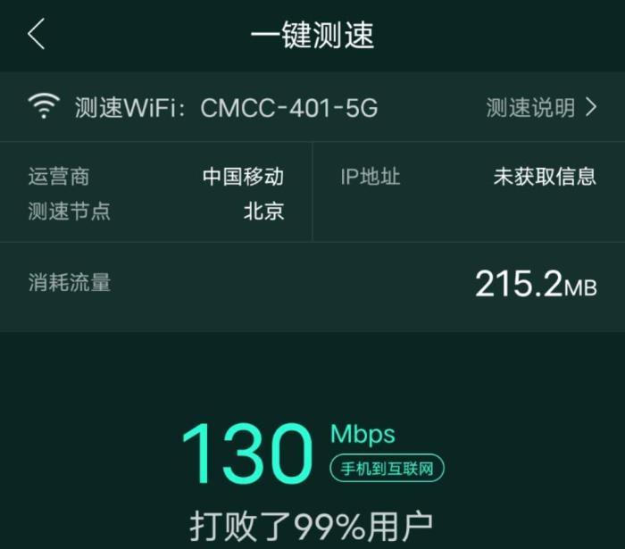 中国移动赠送的宽带速度比标称速度高30%。