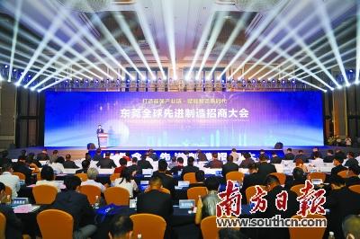 东莞全球先进制造招商大会上,发布签约项目216个,设计投资额约3255亿元。孙俊杰摄