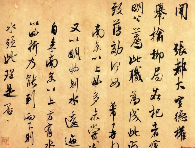 米芾55岁写的自荐信,卖弄水利知识,这书法美了900余年
