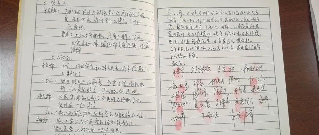 因朱元璋而得名,这个小村为何喜欢商量后按上红手印?