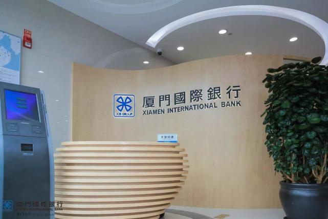 厦门国际银行被罚350万,新员工曾因不喝领导敬酒被打耳光