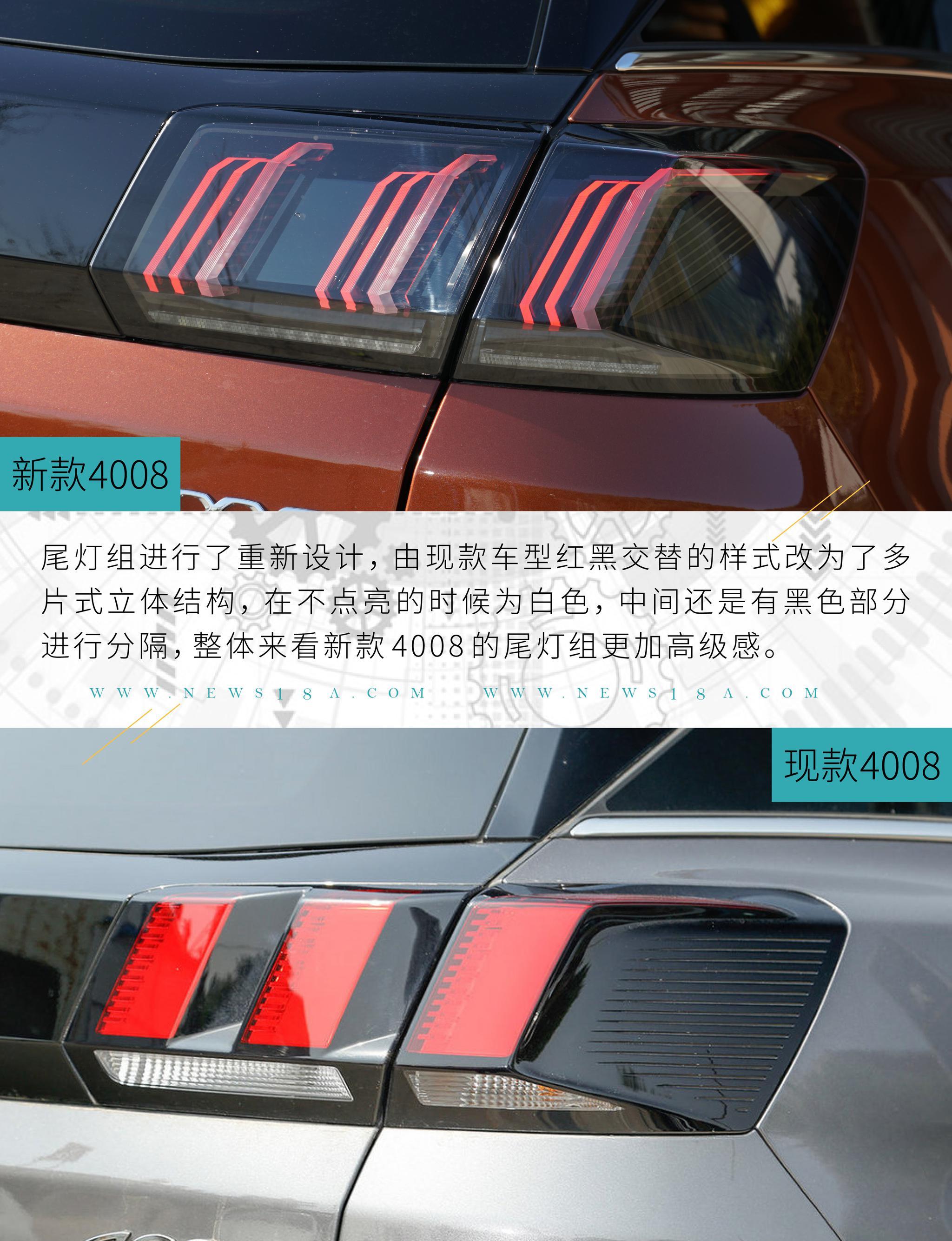 一次成功的改头换面 新老款东风标致4008对比