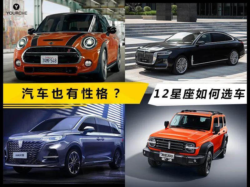 12星座如何选车?这几款与你性格相符 开车更惬意(上)