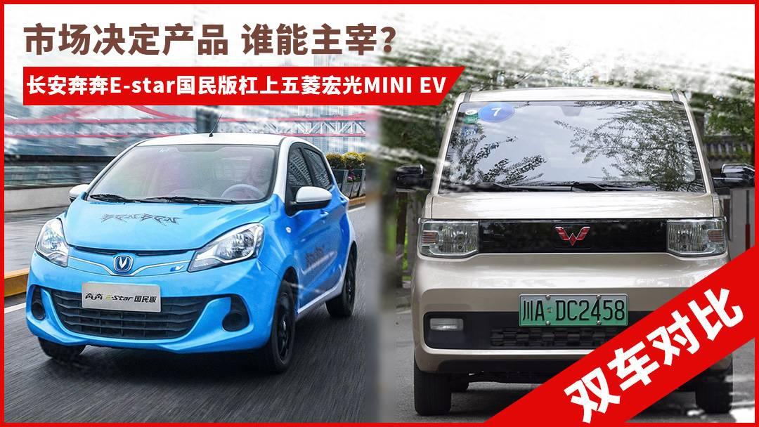长安奔奔E-star杠上五菱宏光MINI EV 市场决定产品/谁能主宰市场