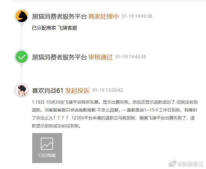 网友投诉@飞猪客服 :出票失败显示退款成功,钱款未到账