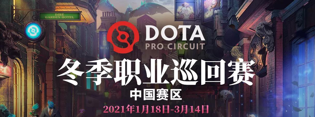 竞技宝DOTA2:火猫买活反打奠定胜势 PXG2-1击败DLG拿下开门红