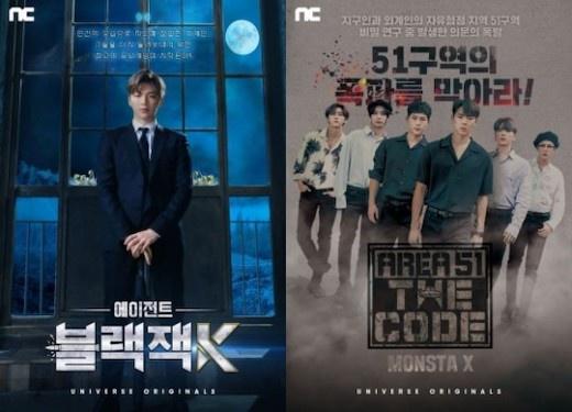 姜丹尼尔-MonstaX 出演UNIVERSE原创系列综艺引发期待