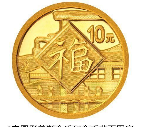 2021年贺岁福字币又涨了,后续还有销售,但不要接盘