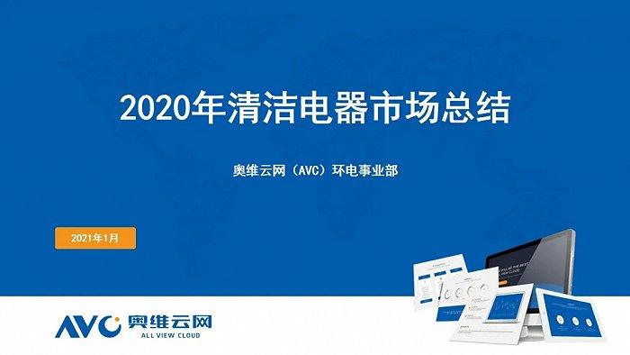 2020年度清洁电器市场总结:产品创新,引领行业增长
