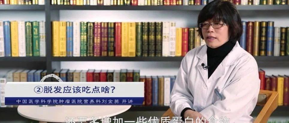 医科院肿瘤医院营养科刘金英主任:化疗脱发应该吃点啥?