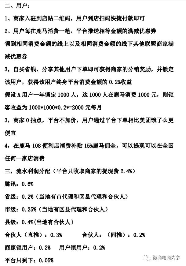 """鹿马108自称是""""比美团更好的外卖平台"""",合伙人和代理商分别享有哪些权益?"""