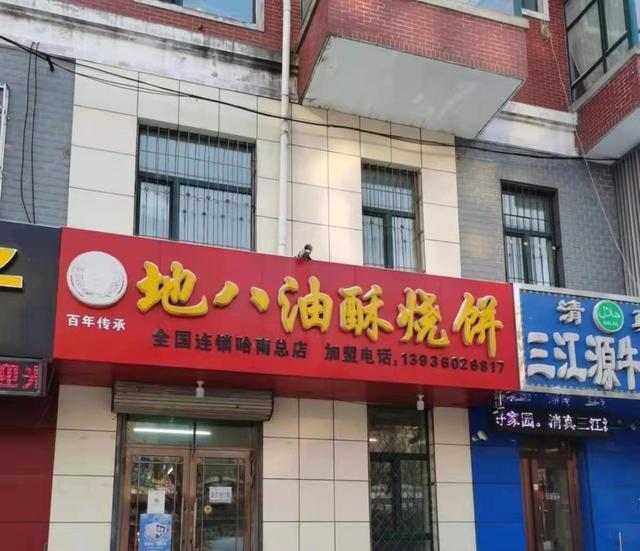 大学生返乡日记:藏在油酥烧饼里的哈尔滨年味记忆