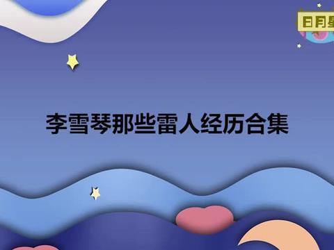 李雪琴雷人经历合集,嫌弃骗子口音不正宗,小撒:果然是我师妹