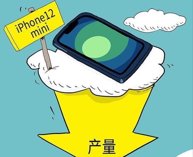 """仅4个月,苹果""""最小5G手机""""要停产!mini版将何去何从?图2"""
