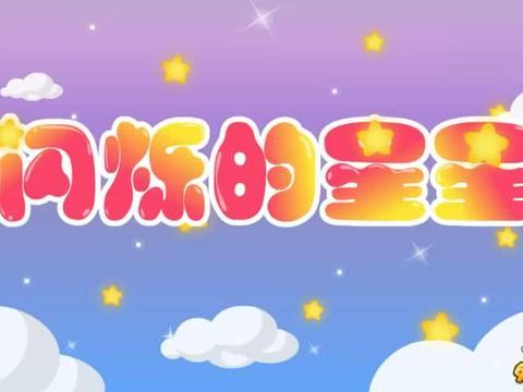 兔小贝早教儿歌:《闪烁的星星》,快来一起学习吧