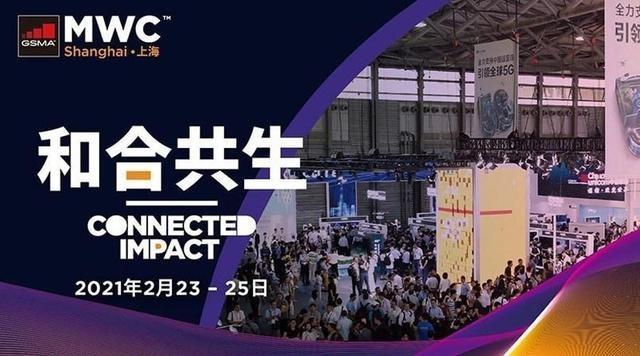 绿厂闪充生态再添猛将,隔空充电现身上海MWC21展会!图1