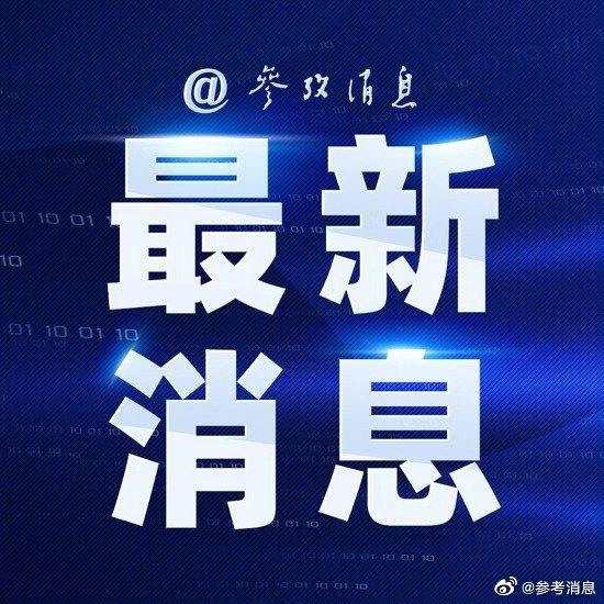 日本内阁通过RCEP批准案 经济产业相:将成亚洲贸易基础