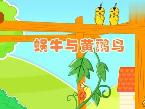兔小贝早教儿歌:《蜗牛与黄鹂鸟》,经典儿歌简单易学