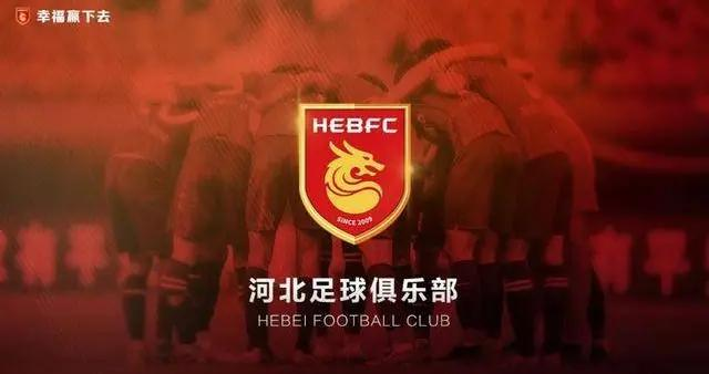 官宣:河北华夏幸福正式更名河北足球俱乐部