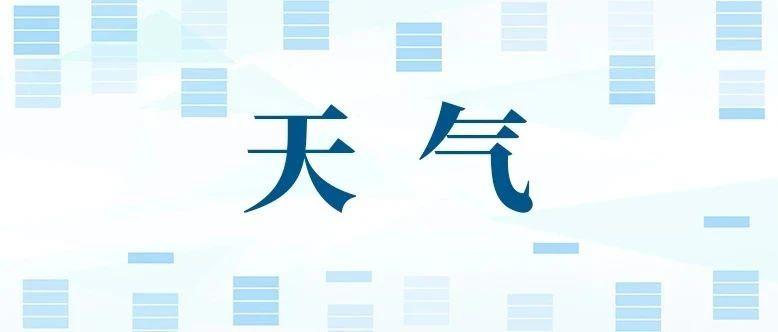 @吉林人 =͟͟͞͞冷=͟͟͞͞空=͟͟͞͞气=͟͟͞͞来=͟͟͞͞袭!明天迎暴雪......