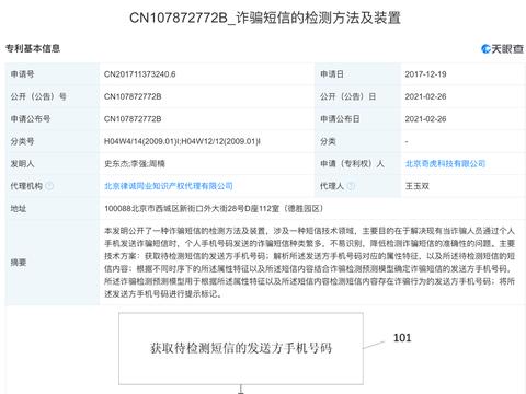 """奇虎360公开""""诈骗短信的检测方法""""专利,可标记骗子手机号码"""