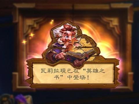 炉石传说:英雄之书瓦莉拉上线,牌序固定打法单一,还不如出解谜