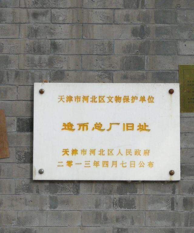 造币厂遗址就在中山路