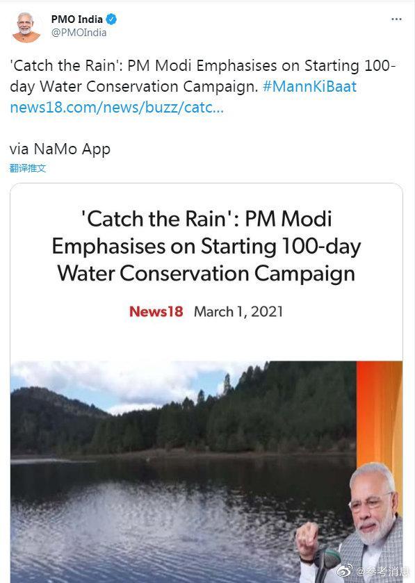 """印度推出100天接雨计划 """"Catch the Rain"""""""
