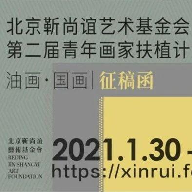 靳尚谊艺术基金会第二届青年画家扶植计划