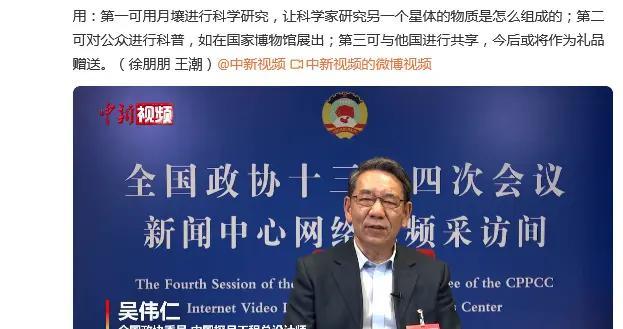 中国探月工程总设计师吴伟仁:嫦娥五号带回的月壤可发挥三方面作用