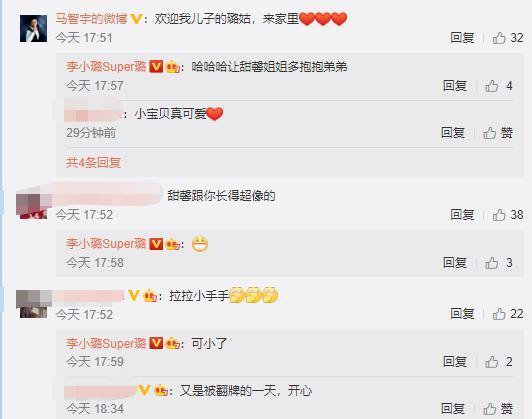 李小璐和马智宇是什么关系 李小璐为什么澄清绯闻