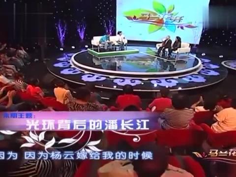 """杨云家里反对潘长江的婚事,不光嫌弃身高,俗话说""""潘杨不结亲"""""""