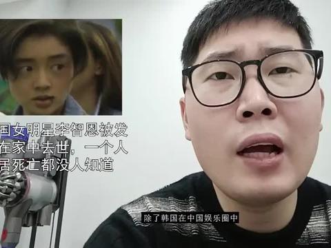 韩国女明星李智恩被发现在家中去世,一个人独居死亡都没人知道