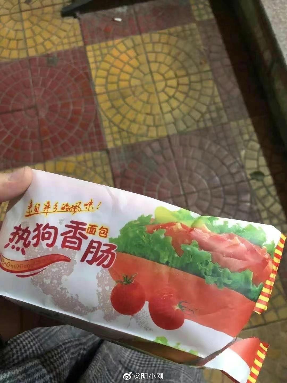 这就是热狗香肠面包?