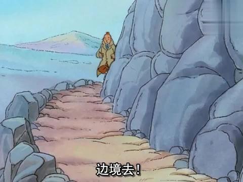 丁丁历险记:权杖找回来了,国王一定很着急,快点给他送过去