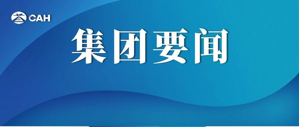 """刘雪松:提高三个""""警惕""""  做到三个""""抓实""""  统筹抓好航空安全、疫情防控和真情服务"""