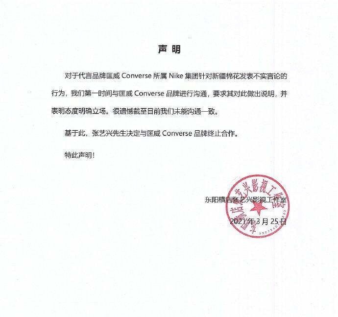 张艺兴白敬亭欧阳娜娜为什么和匡威解约宣布终止合作