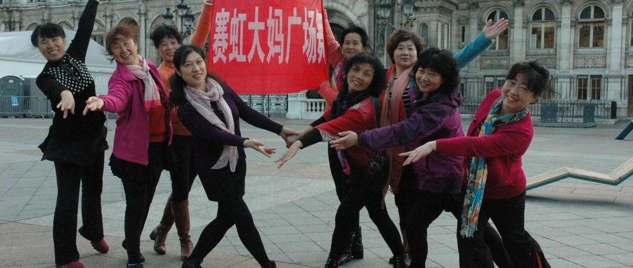 """听·见小康(75)丨这些南京""""舞""""林高手,巴黎市政厅门前跳起广场舞"""